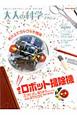 大人の科学マガジン 卓上ロボット掃除機 (33)