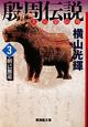 殷周伝説 太公望伝奇 (3)