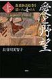 愛と野望(上) 源氏物語絵巻を描いた女たち