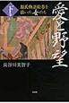 愛と野望(下) 源氏物語絵巻を描いた女たち