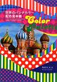 世界のパンチカラー配色見本帳 Vivid Color Pallette
