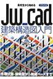 Jw_cad建築構造図入門 高校生から始める CD-ROM付