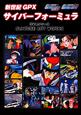新世紀GPXサイバーフォーミュラ 11&ZERO OVAシリーズ