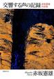 交響する声の記録 赤坂憲雄対話集