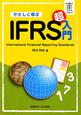 やさしく学ぶ IFRS超入門 SANNO会社の数字がわかるシリーズ