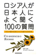 ロシア人が日本人によく聞く100の質問 ロシア語で日本について話すための本
