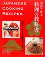 英語で作る料理の教科書 四季のある日本の家庭料理を楽しむ
