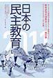 日本の民主教育 2011 みんなで21世紀の未来をひらく教育のつどい 教育研