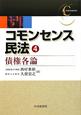 コモンセンス民法 債権各論 (4)