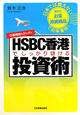 HSBC香港で しっかり儲ける 投資術 口座開設もカンタン 日本では買えない 海外のお宝投資商品で効率運用!