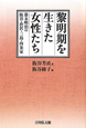 黎明期を生きた女性たち 幕末明治の阪谷・渋沢・三島・四条家
