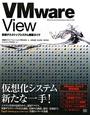 VMware View 仮想デスクトップシステム構築ガイド 仮想化システム 新たな一手!