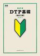 新詳説 DTP基礎<改訂三版>