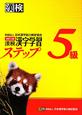 漢検 漢字学習ステップ<改訂三版> 5級