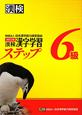 漢検 漢字学習ステップ<改訂三版> 6級