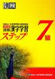 漢検 漢字学習ステップ<改訂三版> 7級
