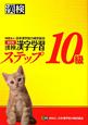 漢検 漢字学習ステップ<改訂三版> 10級