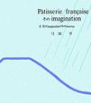 Patisserie francaise そのimagination<新装版>(2)