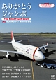 ありがとうジャンボ~The Final Touch Down~JAL Boeing747 Memorial DVD