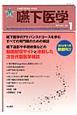 嚥下医学 1-1 2012.1 日本嚥下医学会 学会誌