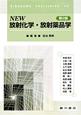NEW 放射化学・放射薬品学<第2版>