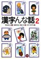 漢字んな話 (2)