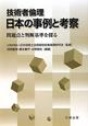 技術者倫理 日本の事例と考察 問題点と判断基準を探る
