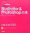 Illustrator&Photoshoの本 これからはじめる
