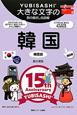 韓国 大きな文字の旅の指さし会話帳<限定版> アジア8 韓国語