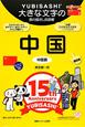 中国 大きな文字の旅の指さし会話帳<限定版> アジア2 中国語