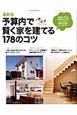 予算内で賢く家を建てる178のコツ<最新版>