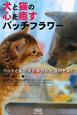 犬と猫の心を癒すバッチフラワー ペットと飼い主の幸せな生活のために