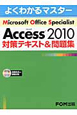 Microsoft Office Specialist Microsoft Access2010 対策テキスト&問題集 CD-ROM付