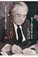 ルーズベルトの責任(下) 日米戦争はなぜ始まったか