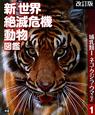 哺乳類1 ネコ・クジラ・ウマなど 新世界絶滅危機動物図鑑1
