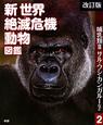 哺乳類2 サル・ウシ・カンガルーなど 新世界絶滅危機動物図鑑2