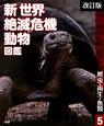 爬虫・両生・魚類 新世界絶滅危機動物図鑑5