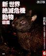 資料集 IUCN・環境省・CITESリスト 新世界絶滅危機動物図鑑6