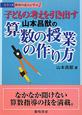 山本昌猷の算数の授業の作り方 シリーズ教育の達人に学ぶ3