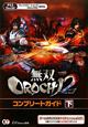 無双OROCHI2 コンプリートガイド(下) PS3 Xbox360
