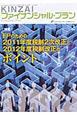 KINZAI ファイナンシャル・プラン 2012.2 特集:FPのための2011年度税制2次改正と 2012年度税制改正のポイント (324)