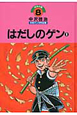 はだしのゲン 中沢啓治 平和マンガ作品集8 (8)