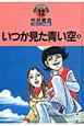 いつか見た青い空(上) 中沢啓治 平和マンガ作品集12