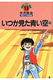 いつか見た青い空(下) 中沢啓治 平和マンガ作品集13