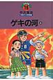 ゲキの河(上) 中沢啓治 平和マンガ作品集15