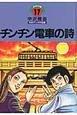 チンチン電車の詩 中沢啓治 平和マンガ作品集17