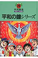 平和の鐘シリーズ 中沢啓治 平和マンガ作品集20