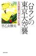 ハロランの東京大空襲 B29捕虜の消せない記憶