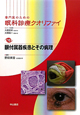 専門医のための眼科診療クオリファイ 眼付属器疾患とその病理 (10)