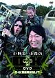 小野坂・小西のO+K DVD ~O+K戦線異状なし!?~